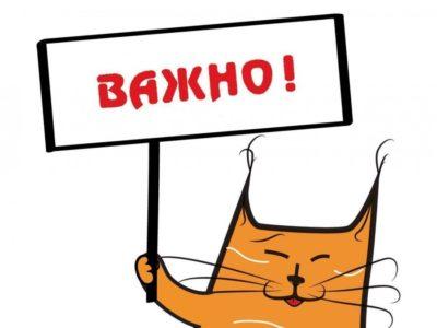 Уважаемые жители коттеджного поселка Вуокса-плюс!
